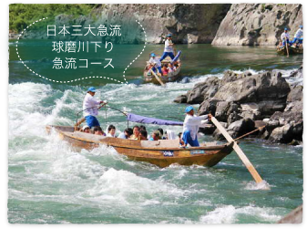 "Kumagawa River ""Three fastest-flowing rivers of Japan"" rapids course"